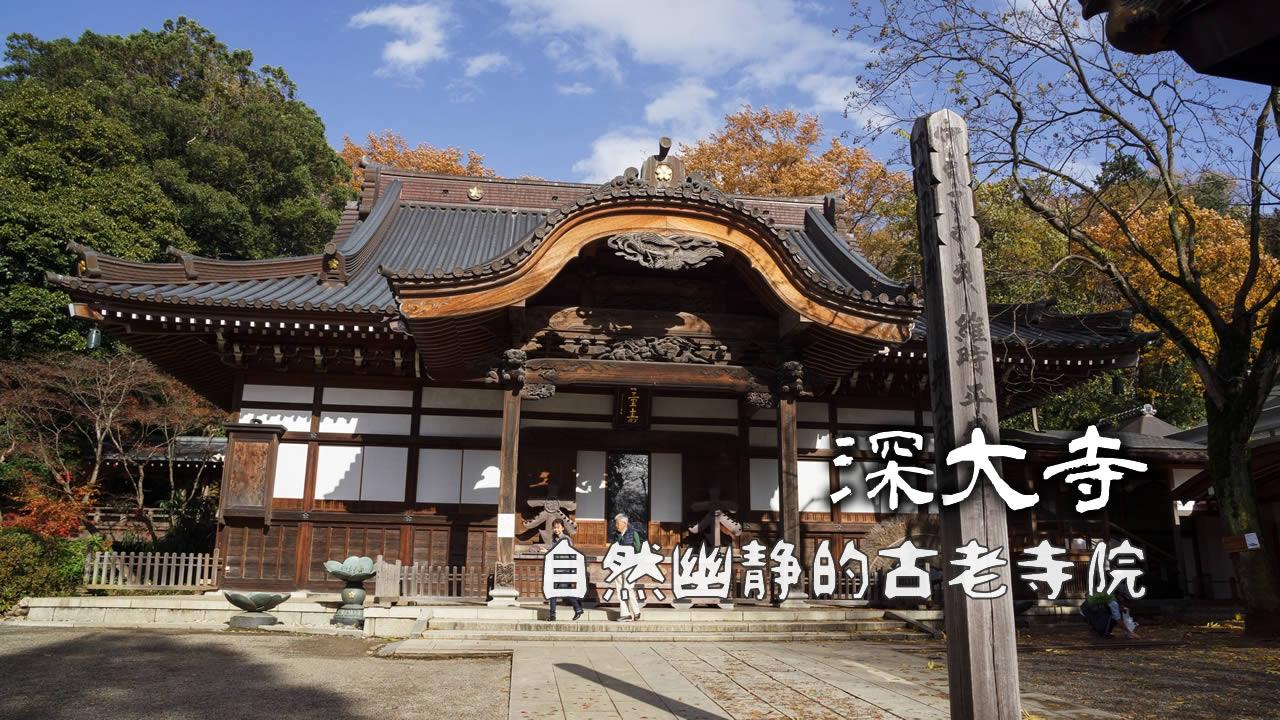 【東京景點】調布 深大寺 》自然幽靜的古老寺院.日劇鬼太郎之妻取景地