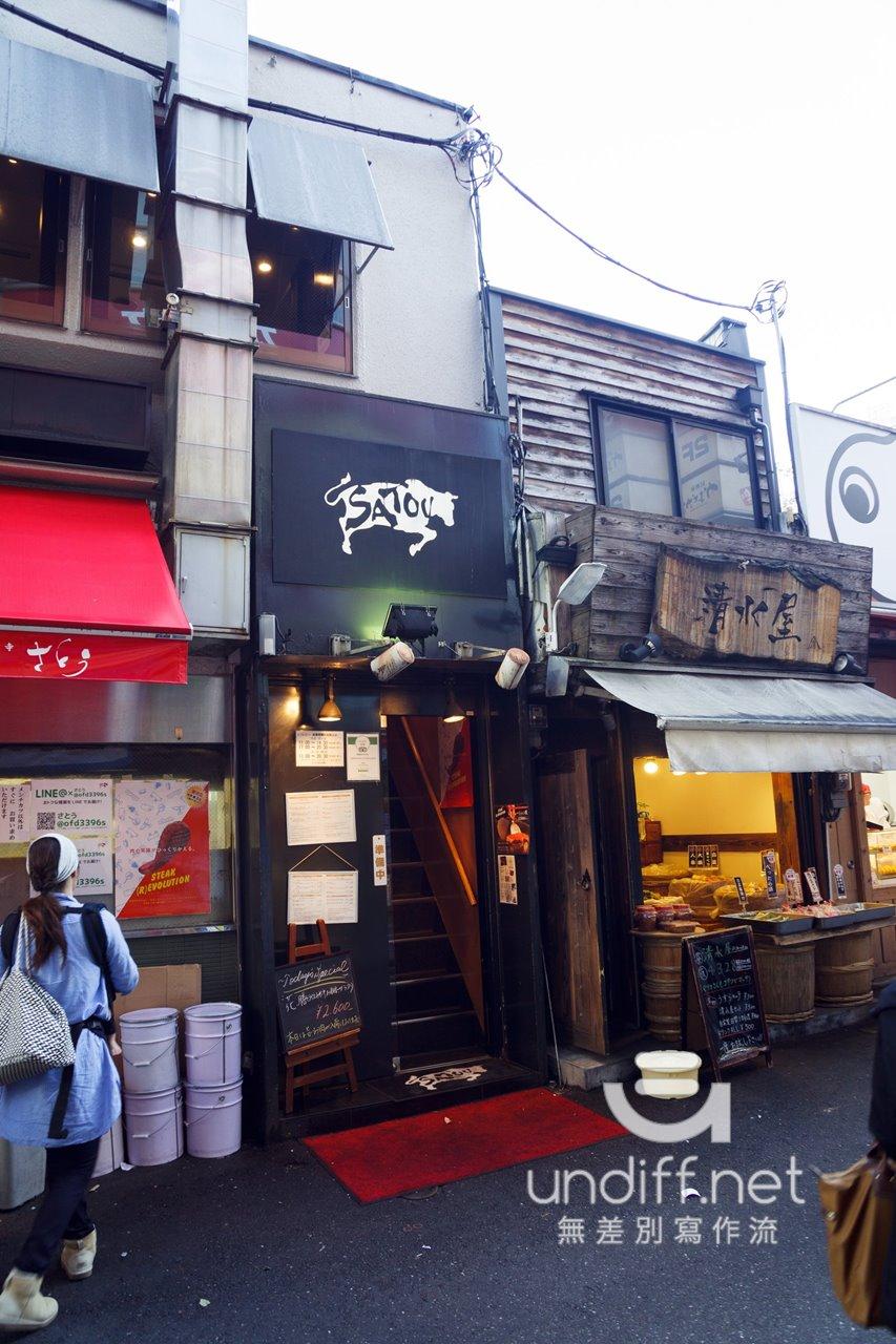 【東京美食】吉祥寺 SATOU 牛肉丸 》可樂餅也好吃的排隊小吃 8