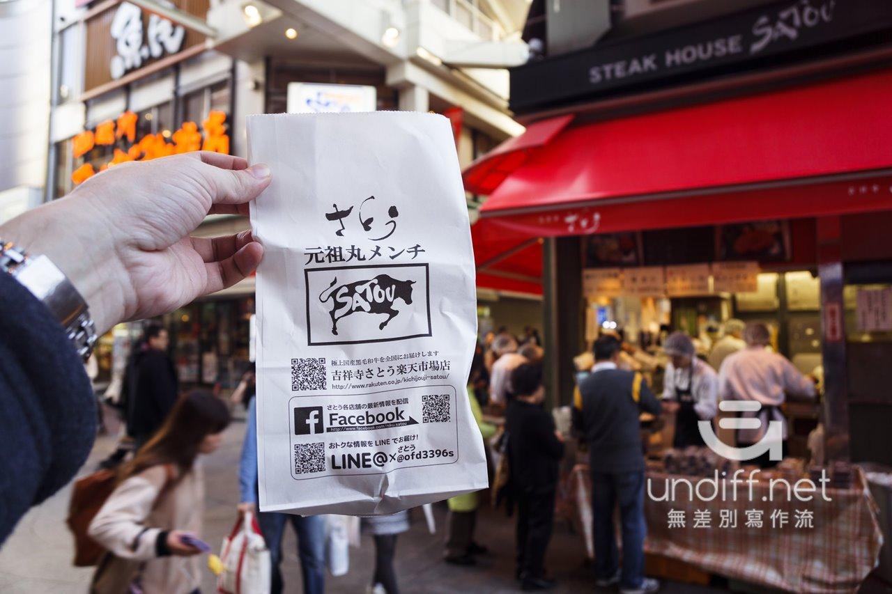 【東京美食】吉祥寺 SATOU 牛肉丸 》可樂餅也好吃的排隊小吃 20