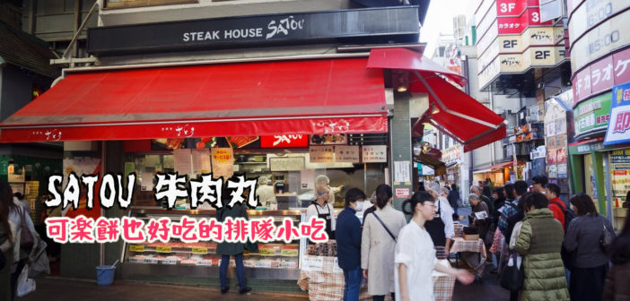 【東京美食】吉祥寺 SATOU 牛肉丸 》可樂餅也好吃的排隊小吃