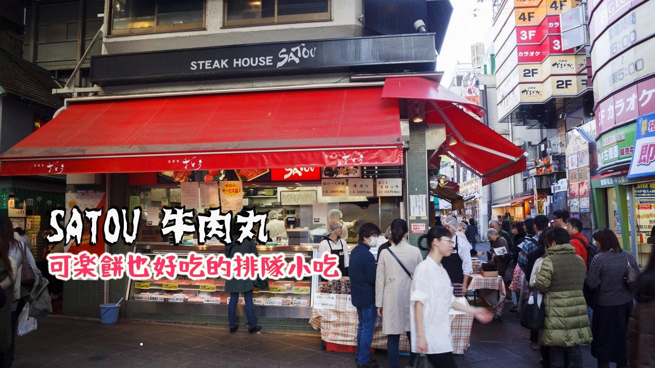【東京美食】吉祥寺 SATOU 牛肉丸 》可樂餅也好吃的排隊小吃 1