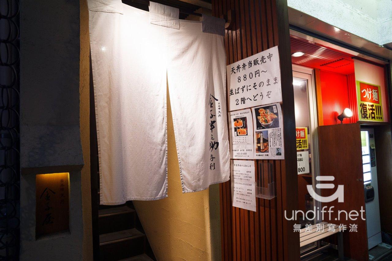 【東京美食】吉祥寺 金子屋 》金子半之助姐妹店,來自日本橋的人氣天丼名店 4