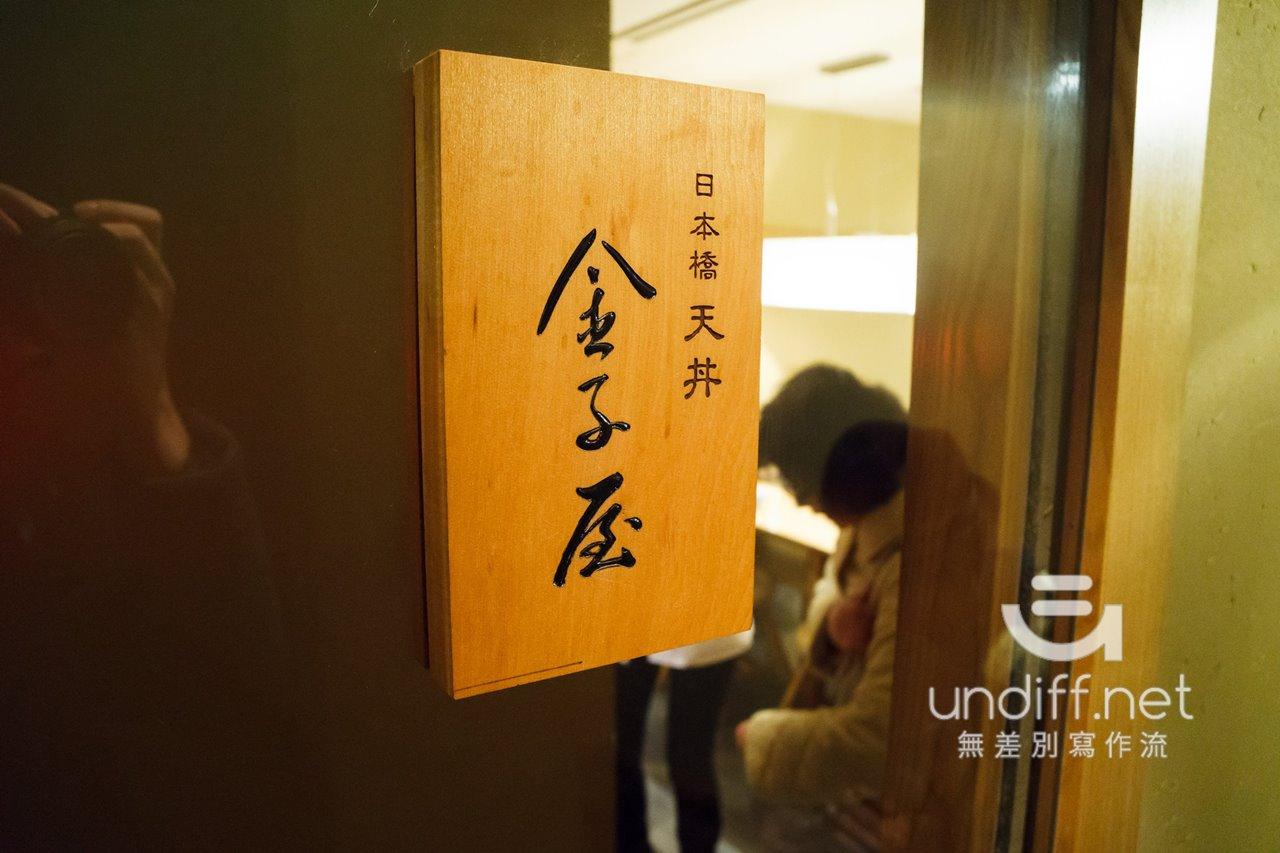 【東京美食】吉祥寺 金子屋 》金子半之助姐妹店,來自日本橋的人氣天丼名店 8