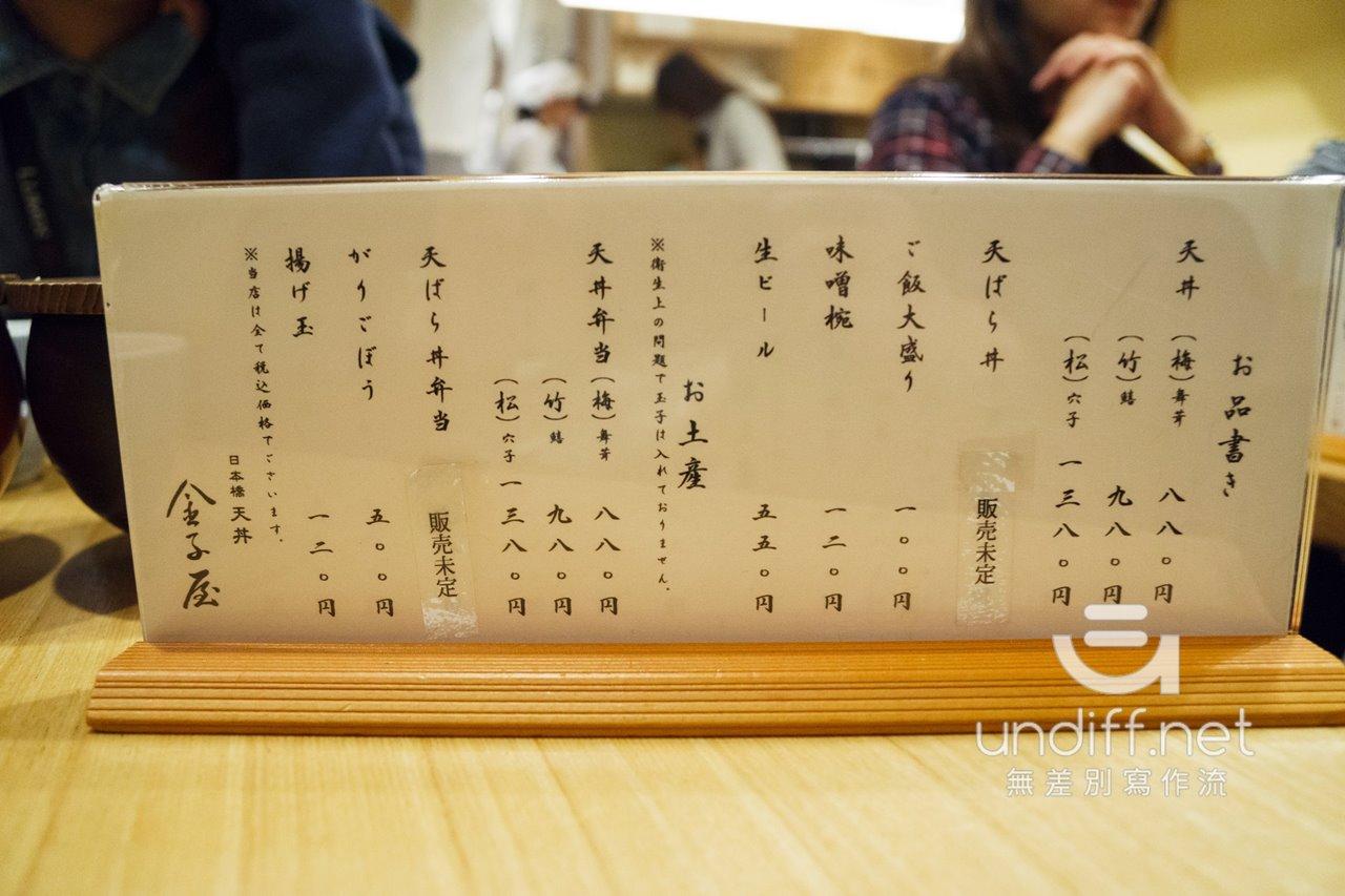 【東京美食】吉祥寺 金子屋 》金子半之助姐妹店,來自日本橋的人氣天丼名店 14