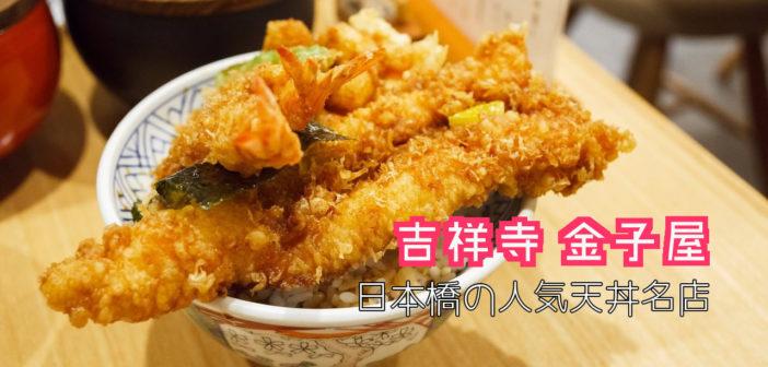 【東京美食】吉祥寺 金子屋 》金子半之助姐妹店,來自日本橋的人氣天丼名店