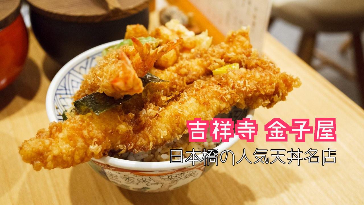 【東京美食】吉祥寺 金子屋 》金子半之助姐妹店,來自日本橋的人氣天丼名店 1