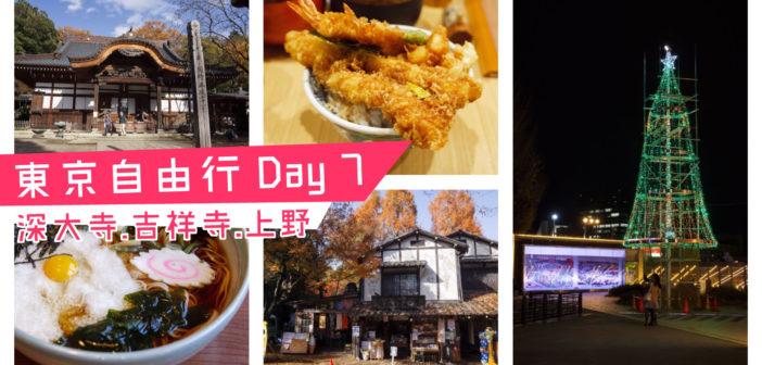 【日本旅遊】2015 東京自由行 Day 7:深大寺、吉祥寺、上野