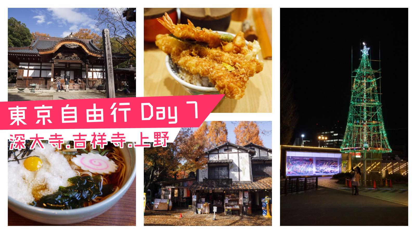 【日本旅遊】2015 東京自由行 Day 7:深大寺、吉祥寺、上野 1