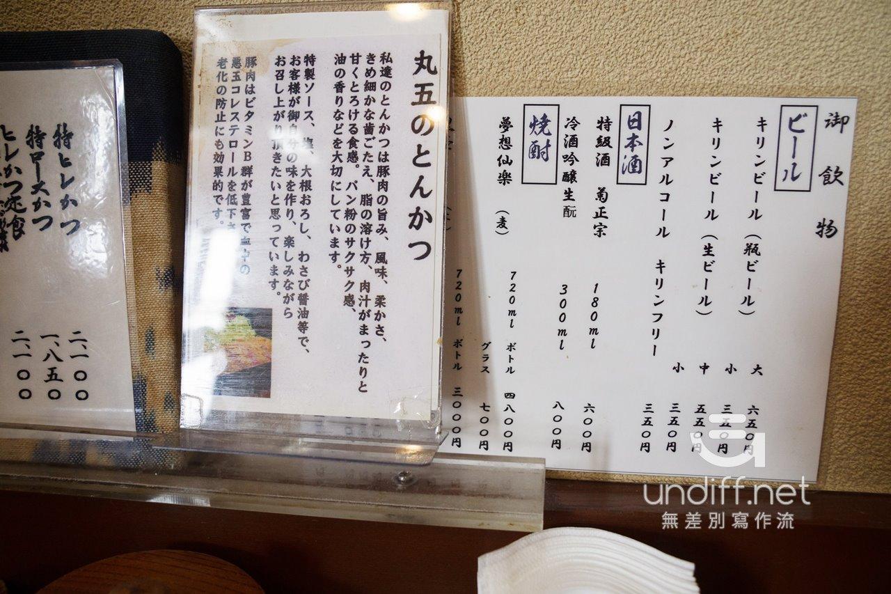 【東京美食】秋葉原 丸五豬排 》酥嫩多汁的炸豬排,東京TOP5炸豬排人氣名店 20
