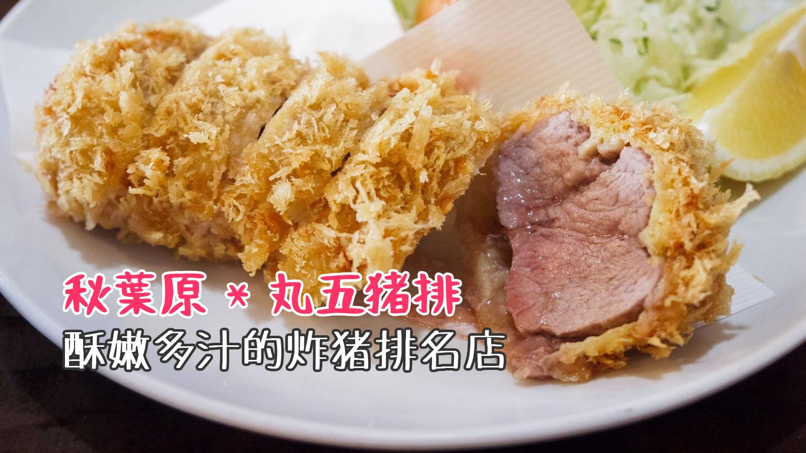 【東京美食】秋葉原 丸五豬排 》酥嫩多汁的炸豬排,東京TOP5炸豬排人氣名店 1
