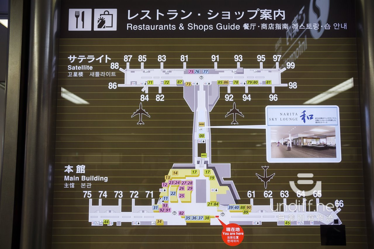 【東京購物】成田機場 二航廈 5番街 》出境後免稅商店區.知名伴手禮一次購足 78