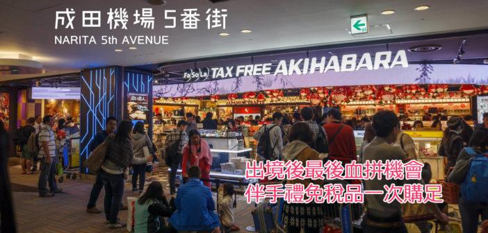 【東京購物】成田機場 二航廈 5番街 》出境後免稅商店區.知名伴手禮一次購足