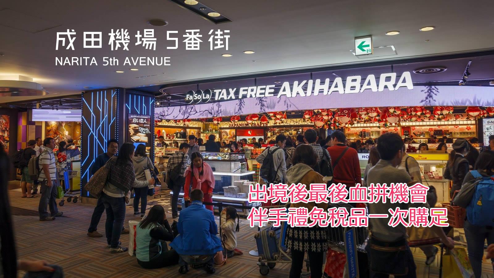 【東京購物】成田機場 二航廈 5番街 》出境後免稅商店區.知名伴手禮一次購足 77