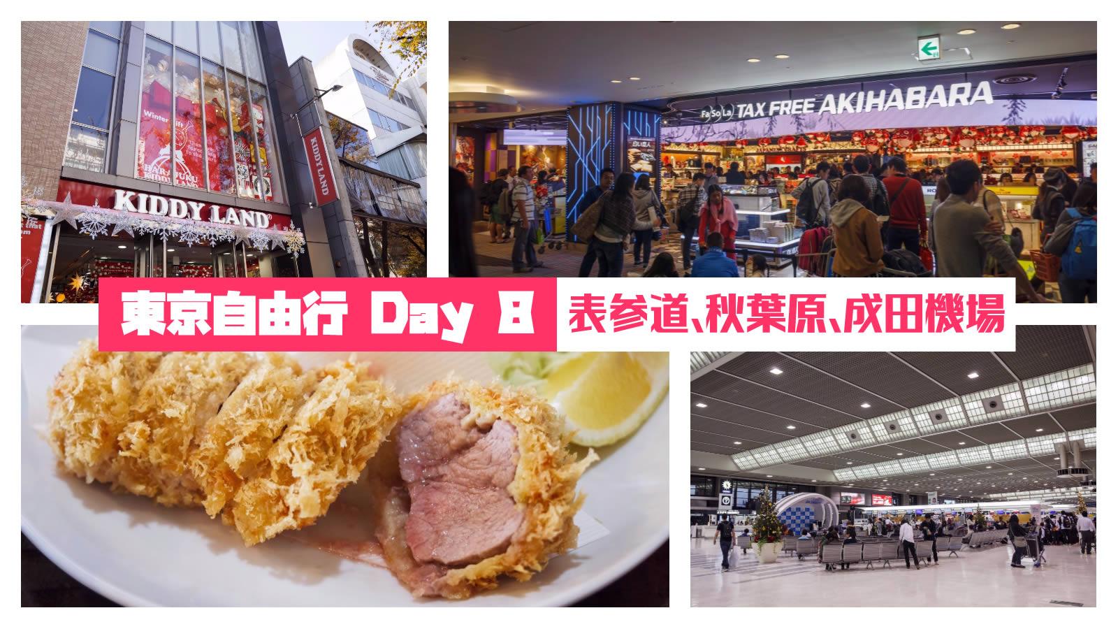【日本旅遊】2015 東京自由行 Day 8:表參道、秋葉原、成田機場 1