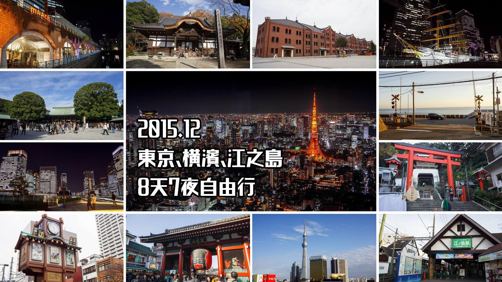 【日本旅遊】2015 東京、橫濱、江之島 8天7夜自由行 》行程整理與資訊分享 1