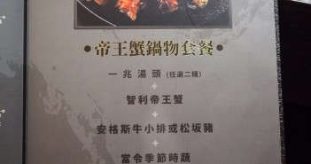 【台北車站美食】一兆堂精緻鍋物 》微風台北車站的人氣排隊火鍋店 14