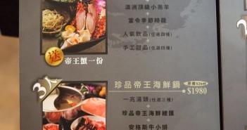 【台北車站美食】一兆堂精緻鍋物 》微風台北車站的人氣排隊火鍋店 16
