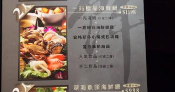 【台北車站美食】一兆堂精緻鍋物 》微風台北車站的人氣排隊火鍋店 18