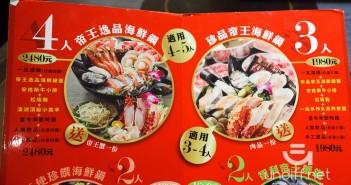 【台北車站美食】一兆堂精緻鍋物 》微風台北車站的人氣排隊火鍋店 30