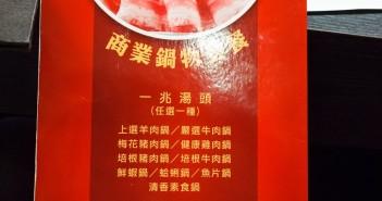 【台北車站美食】一兆堂精緻鍋物 》微風台北車站的人氣排隊火鍋店 26
