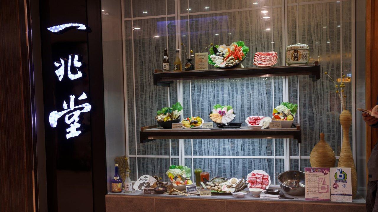 【台北車站美食】一兆堂精緻鍋物 》微風台北車站的人氣排隊火鍋店 1