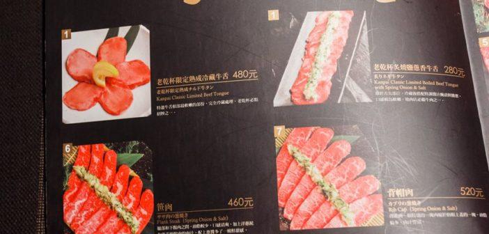 【台北美食】中山 老乾杯 大直店 》價格與美味都很高級的和牛燒肉 36