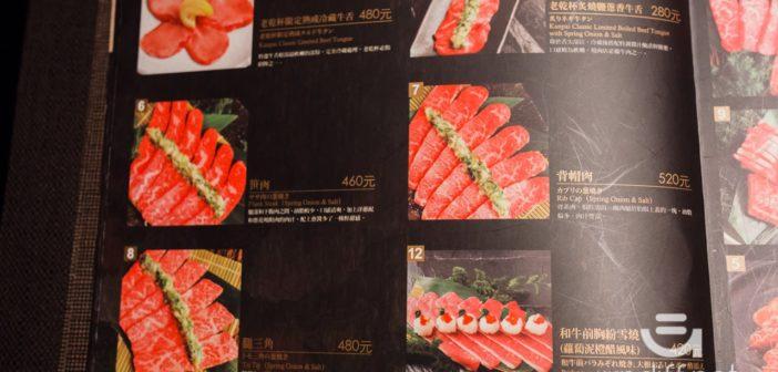 【台北美食】中山 老乾杯 大直店 》價格與美味都很高級的和牛燒肉 38