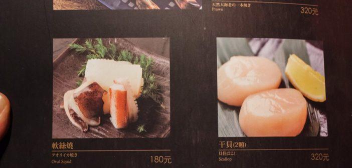 【台北美食】中山 老乾杯 大直店 》價格與美味都很高級的和牛燒肉 48