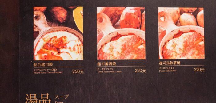 【台北美食】中山 老乾杯 大直店 》價格與美味都很高級的和牛燒肉 52