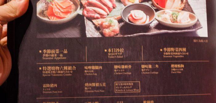 【台北美食】中山 老乾杯 大直店 》價格與美味都很高級的和牛燒肉 60