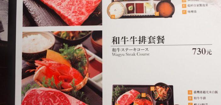 【台北美食】中山 老乾杯 大直店 》價格與美味都很高級的和牛燒肉 62