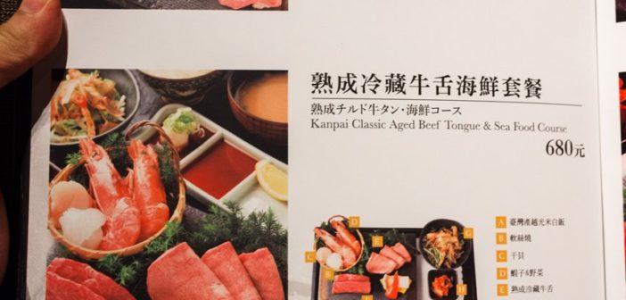 【台北美食】中山 老乾杯 大直店 》價格與美味都很高級的和牛燒肉 64