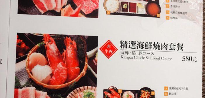 【台北美食】中山 老乾杯 大直店 》價格與美味都很高級的和牛燒肉 66