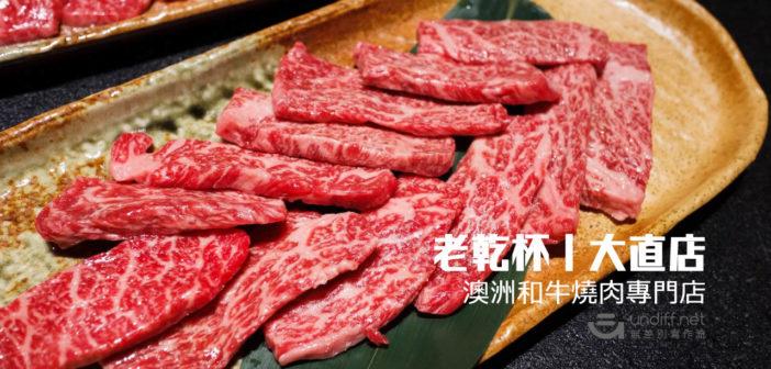 【台北美食】中山 老乾杯 大直店 》價格與美味都很高級的和牛燒肉