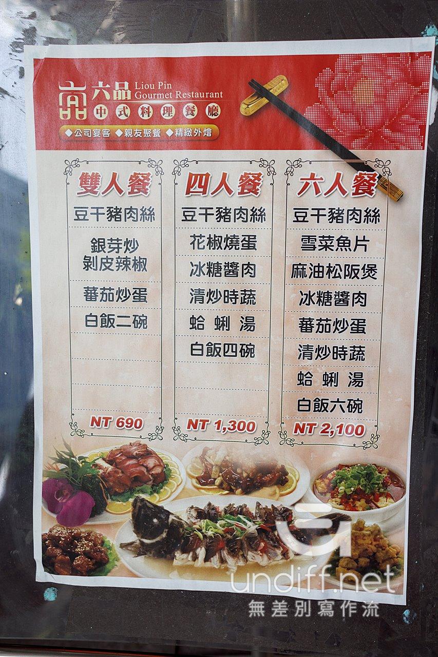 【台北美食】內湖 六品小館 》內科園區裡的實惠中式宴席料理 4