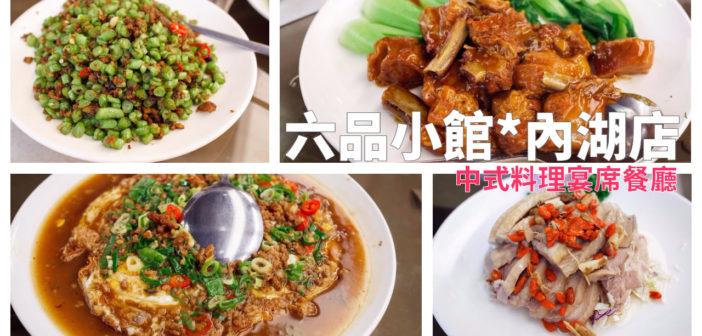 【台北美食】內湖 六品小館 》內科園區裡的實惠中式宴席料理