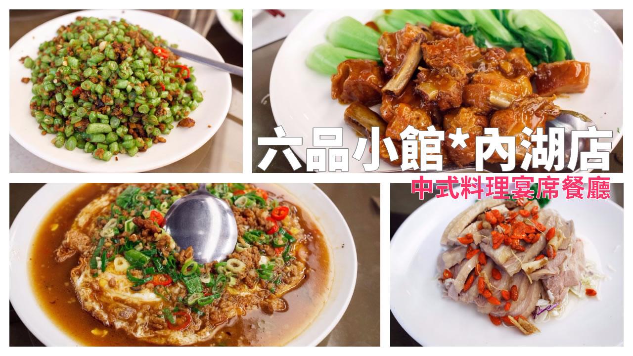 【台北美食】內湖 六品小館 》內科園區裡的實惠中式宴席料理 1