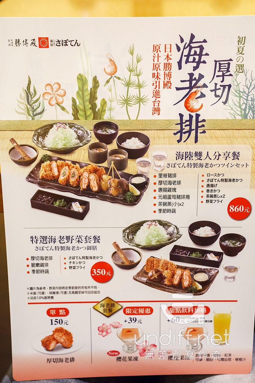 【台北美食】中山 勝博殿 大直劍南店 》差強人意的腰內豬排套餐 10