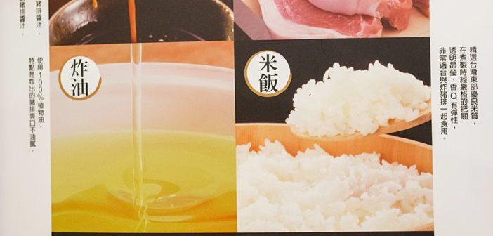 【台北美食】中山 勝博殿 大直劍南店 》差強人意的腰內豬排套餐 22