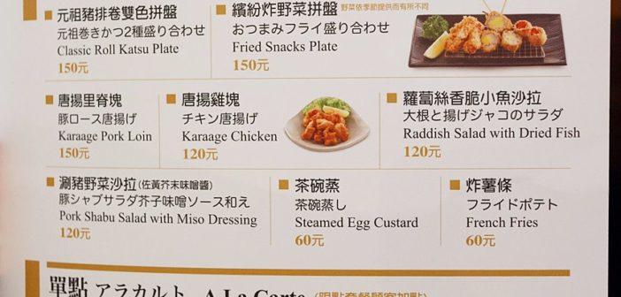 【台北美食】中山 勝博殿 大直劍南店 》差強人意的腰內豬排套餐 26