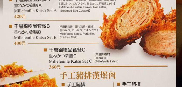 【台北美食】中山 勝博殿 大直劍南店 》差強人意的腰內豬排套餐 30