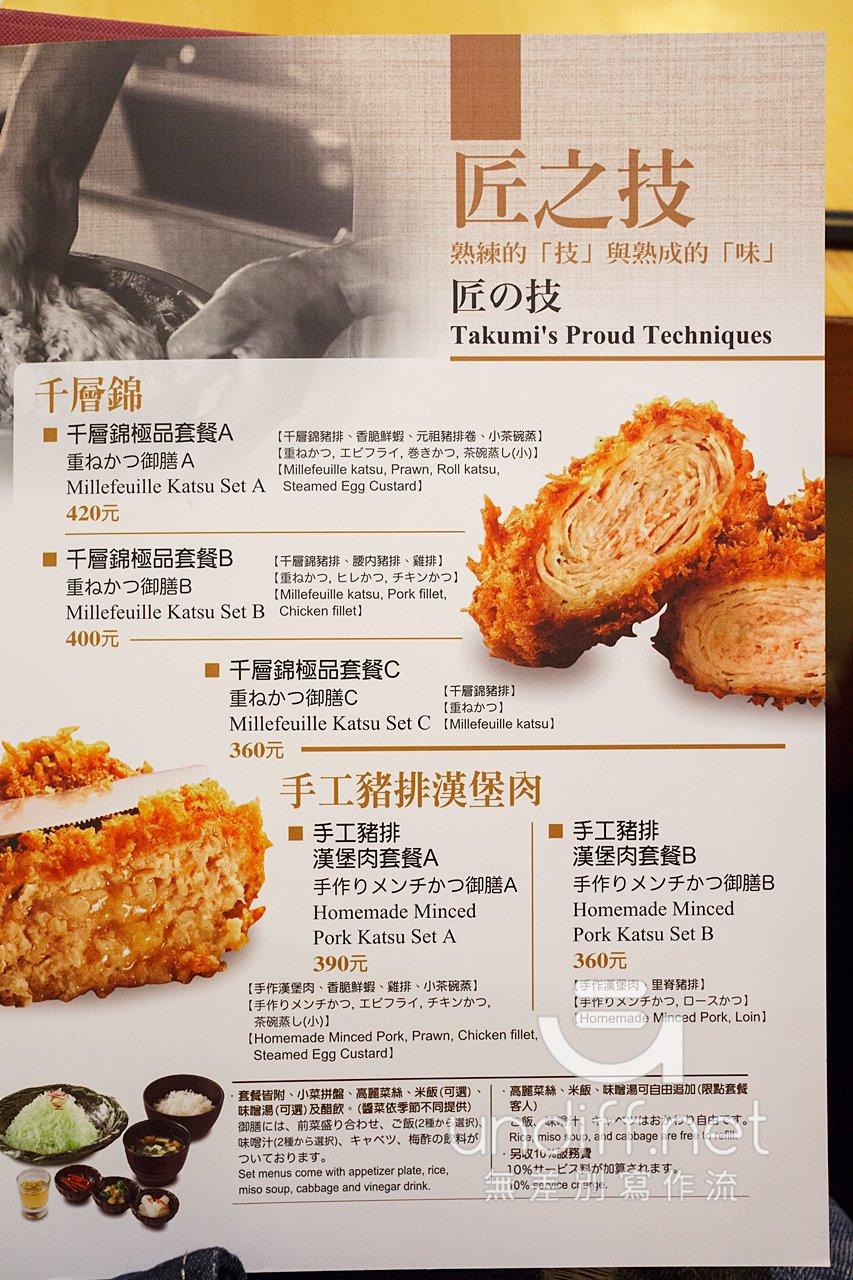【台北美食】中山 勝博殿 大直劍南店 》差強人意的腰內豬排套餐 14