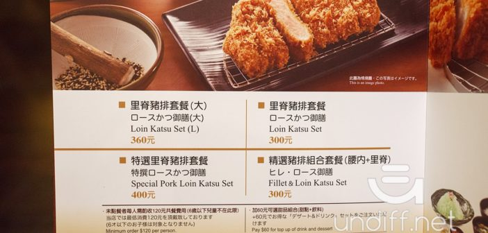 【台北美食】中山 勝博殿 大直劍南店 》差強人意的腰內豬排套餐 36