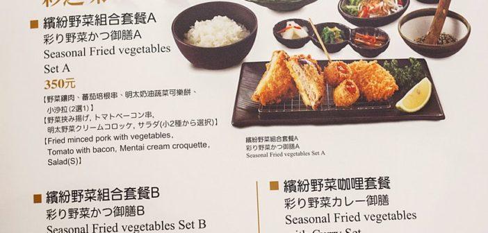 【台北美食】中山 勝博殿 大直劍南店 》差強人意的腰內豬排套餐 42