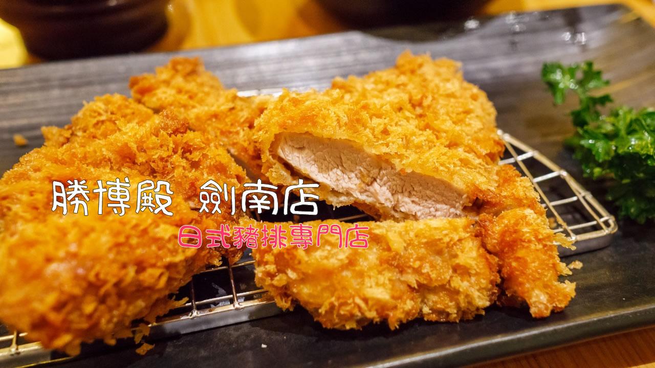 【台北美食】中山 勝博殿 大直劍南店 》差強人意的腰內豬排套餐 1