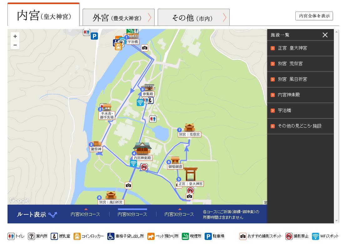 【日本三重】伊勢神宮 內宮 》日本人的心之故鄉,一生必訪景點 16