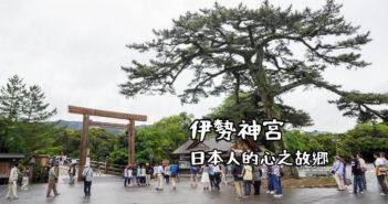 【日本旅遊】名古屋自由行 Day 1:伊勢神宮、托福橫町、名古屋電視塔 26