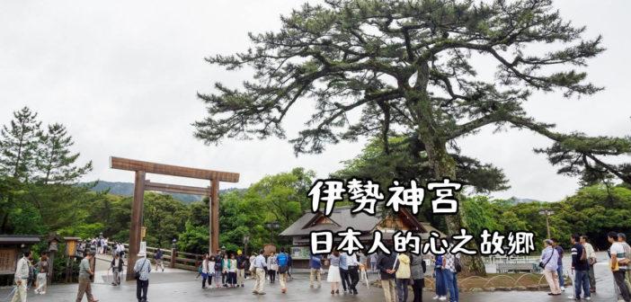 【日本三重】伊勢神宮 內宮 》日本人的心之故鄉,一生必訪景點