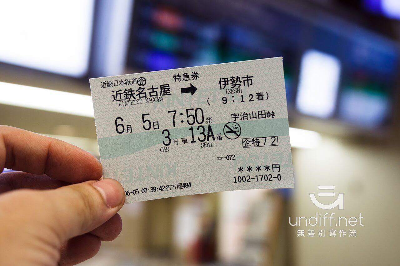 【日本旅遊】名古屋自由行 Day 1:伊勢神宮、托福橫町、名古屋電視塔 8