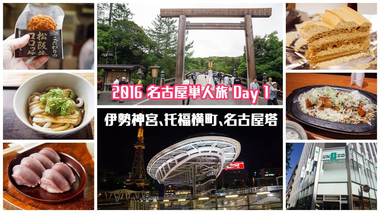 【日本旅遊】2016 名古屋、伊勢 4天3夜自由行 》行程整理與資訊分享 2